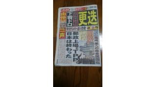 日刊ゲンダイの記事 「郵政上場とTPPで米国の完全属国化が完成した」との報道