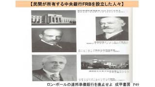 【動画】民間が所有する中央銀行FRBが国有化? FRBの株主と、中央銀行の問題について