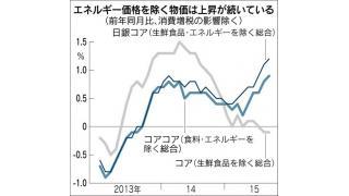 (有料)30日の黒田日銀の会見 生活を無視する物価目標、意味のない期待インフレ率、金融経済重視の量的緩和へのこだわり 家計への影響