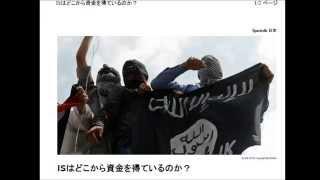 【動画】パリ同時多発テロを起こしたISイスラム国の資金源と背景 実質GDP0.8%減 の原因