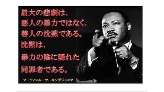 Twitter 12月19~23日【自発的隷従が蔓延し劣化が進む日本】 キング牧師の言葉