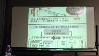 【動画】3-3 国際銀行権力の自由民主主義の操作と、私たちの生活への影響