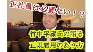 Twitter 1月1~1月8日 朝ナマ元旦特番の竹中平蔵氏の格差拡大懸念の発言に驚愕