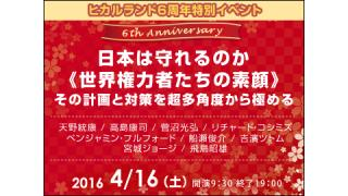 【講演会のご案内】 ヒカルランド6周年特別イベント 日本は守れるのか《世界権力者たちの素顔》