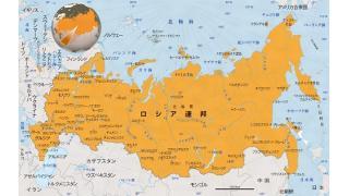 (有料)ロシア関係者の集いに参加。日本のメデイアや学会が言わない貴重な国際情勢分析について