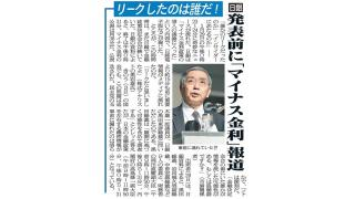 Twitter 2月5~16日 日銀インサイダー  日銀発表前「マイナス金利」報道で広がる噂