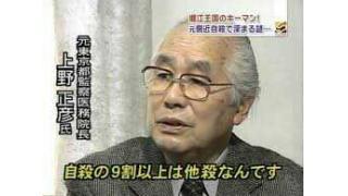 Twitter 2月21~2月27日 日本は政治家やジャーナリストが不審死しても自殺で処理する国