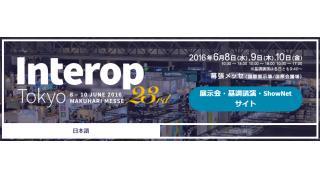Interop Tokyo 2016 出展情報
