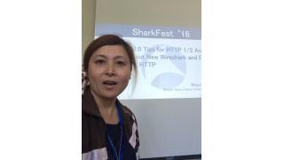 Sharkfest2016無事終了しました&セッションについて