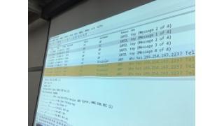 Wireshark パケットキャプチャセミナーご参加ありがとうございました次回は8月末の予定です。