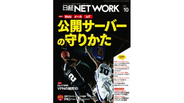 日経NETWORK2016年10月号より連載を開始しました!