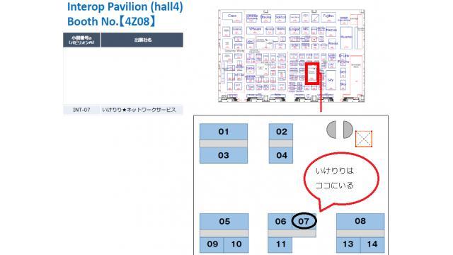 インターロップ東京2017チケット到着・ブース位置決まりました