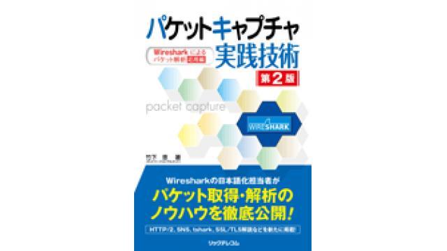 パケットキャプチャ実践技術 第2版 ― Wiresharkによるパケット解析 応用編 が発売されます!