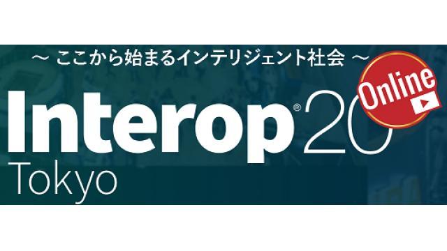 InteropTokyo2020オンライン開催スタート&SharkfestUS'20中止のお知らせ
