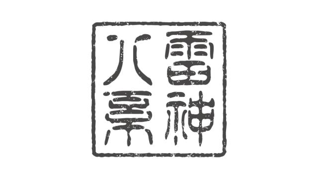 ファム・ファタール アルファ誕生日スペシャル 3月の贈りもの(作:雅や)