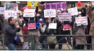 【4月5日(金)13時より】3.31新大久保で行われた排外デモと、それに対する抗議の模様を再配信!