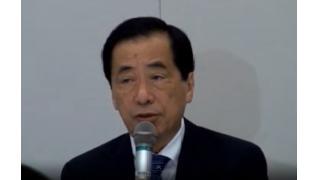 7月16日、菅直人元総理が安倍総理を「名誉毀損」で提訴。その緊急記者会見の模様を19時30分より録画配信!
