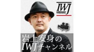 本日15時より、「特定秘密保護法案」に関する地方公聴会(埼玉県さいたま市)を中継!