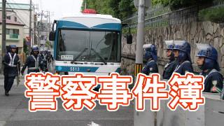 北海道警警官が人殺し?!思い出されるのは北九州の「アノ事件」その2