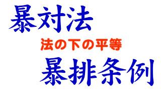 【暴追・暴排】田原総一朗さん「『山口組講演会』体調不良で断念」の件を考えてみました