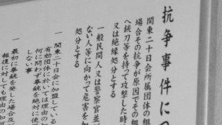 『関東二十日会』の現状