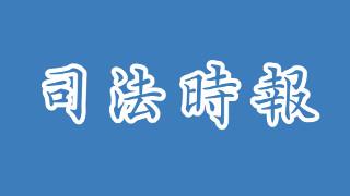 【司法ウォッチ】 石川知裕衆議院議員の国会に出した質問主意書の「中味」