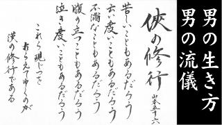 新連載 男の生き方男の流儀(平治・有事編)
