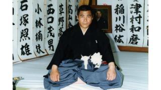 山口組・渡辺芳則五代目逝く 《通信時報 Vol.1-1》