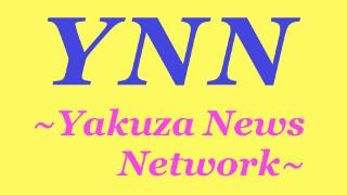 YNN ~Yakuza News Network~ 《通信時報 Vol.3-7》