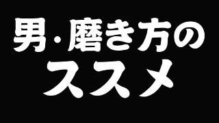 男・磨き方のススメ 《通信時報 Vol.2-7》
