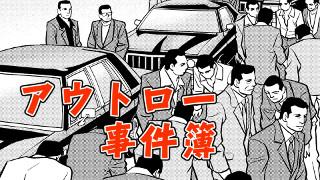 アウトロー事件簿 工藤會vs福岡県警 最終戦争勃発!? Vol.1 《通信時報 Vol.1-8》