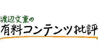【転載】注目の有料コンテンツ「シーサイドチャンネル」540円