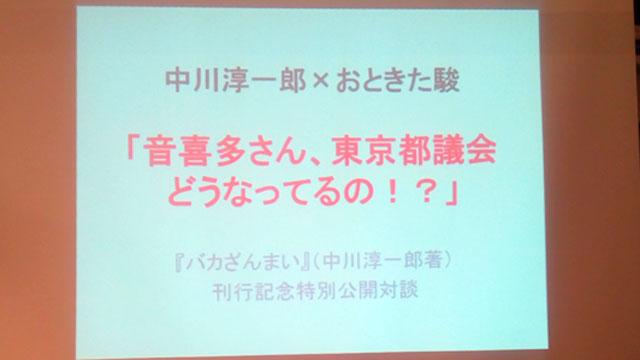 【転載】注目の有料コンテンツ「音喜多さん、東京都議会どうなってるの!?」2000円+α