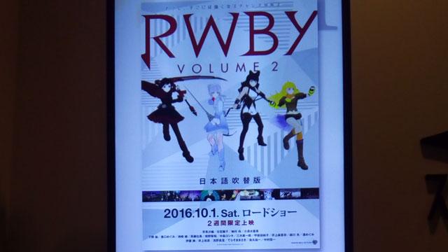 【転載】注目の有料コンテンツ「RWBY VOLUME2 公開初日舞台挨拶」1800円+交通費