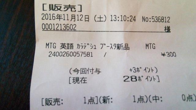 【転載】注目の有料コンテンツ「カラデシュ」(マジック:ザ・ギャザリング)ブースターパック 300円