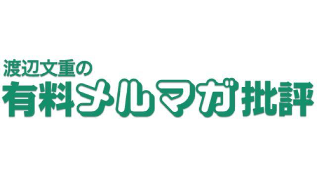 削除した前置き編集版‥‥渡辺文重の「週刊○○レビュー」第41回