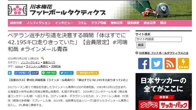 最近編集したオススメの記事を紹介してみた!#川本梅花