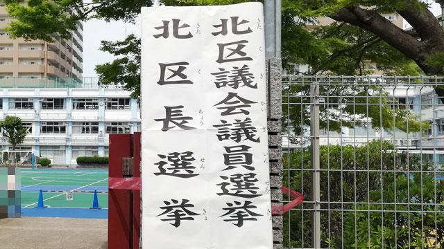 東京都北区の区長&区議会議員選挙で投票してみた!