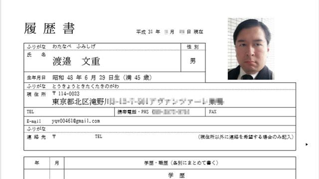 関西方面で就職活動をしてみた!【結果】ダメだったので、東京暮らしを継続です