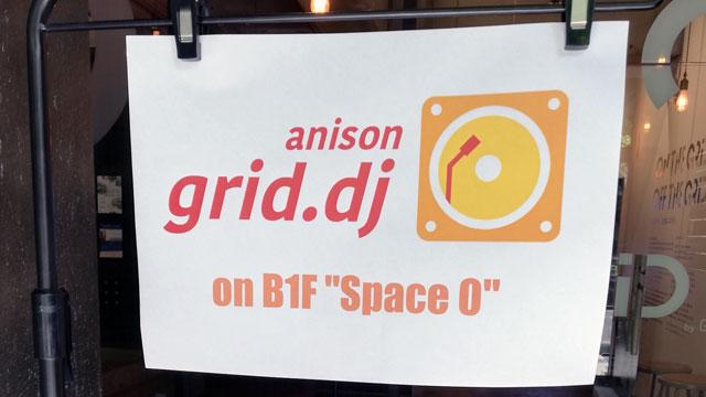 anison.grid.dj アニソンDJ練習会を見学してみた!