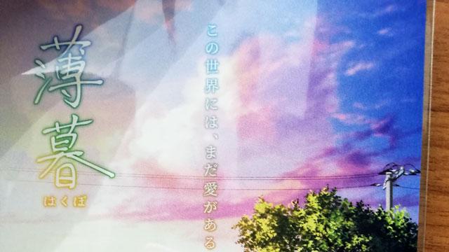 劇場アニメ「薄暮」パトロン様向け試写会に出席してみた!