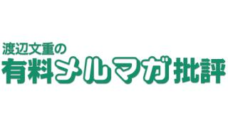 有料メルマガ評論家・渡辺文重の注目のニュース[2015年3月6日~2015年3月12日](1302文字)