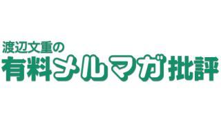 有料メルマガ評論家・渡辺文重の注目のニュース[2015年5月22日~2015年5月28日](1583文字)