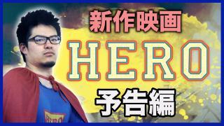 4月1日0:00情報公開!AppBankの映画第2弾!?「HERO」【なるみん日記】 No.43