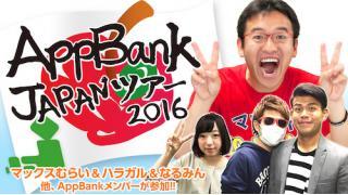 AppBank JAPANツアー 2016 後半の開催地発表!!!【なるみん日記】 No.51