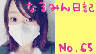 喉が枯れた原因とは・・・?【なるみん日記】 No.65
