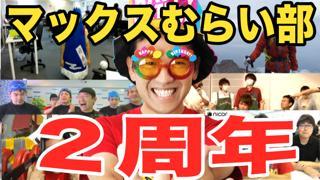 【祝!2周年!!】チャンネルページが…!?