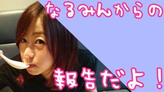 なるみんからの報告【なるみん日記】 No.68