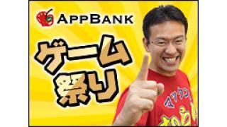 AppBankゲーム祭りVol.4  現地観覧のお知らせ