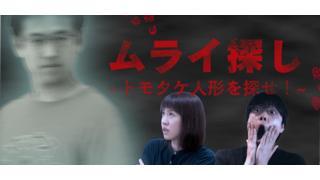21時からホラー番組【ムライ探し~トモタケ人形を探せ!~】 放送します!!